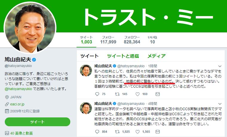 鳩山元首相がトラスト・ミー「地震の前に警告しているのだ」道警にデマ認定され反論