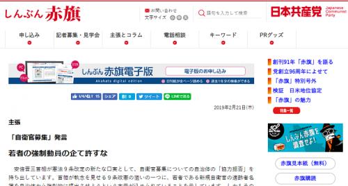 共産党機関紙がデマ「若者の強制動員の企て」→自衛官適齢者名簿提出を強制するという妄想記事