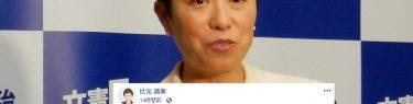 辻元清美「立憲政治女子は雨にも風にも安倍政権にも維新にも立ち向かう!」社会党のマドンナ旋風ですか?
