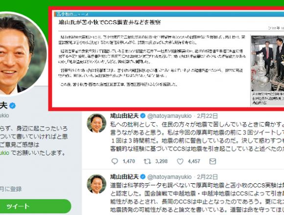 デマ?「CCSは鳩山元総理が苫小牧に誘致した」過去の報道と経済産業省の資料を検証してみた結果・・・