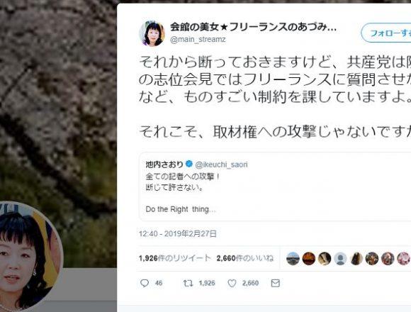 安積明子氏「共産党の院内会見はフリーランス質問禁止」池内前議員の「(菅長官)断じて許さない」に反論