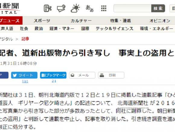朝日新聞は捏造だけじゃない!記事盗用を認め連載を中止「北海道新聞社が出版した写真集から引き写した」