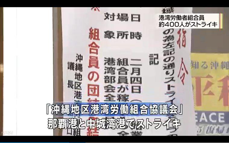 沖縄港湾労働者「自衛隊車両積み下ろしに抗議する!」無期限のスト決行→県が対応するのでやっぱり止めた