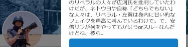 【アベガー!発症】志葉玲、広河隆一の性暴力に政権批判を絡め炎上!同業者からも疑問の声が相次ぐ事態に