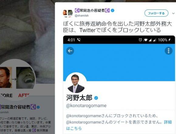 旅券返納命令を出した河野太郎外務大臣、Twitterで常岡浩介さんをブロックしてしまう