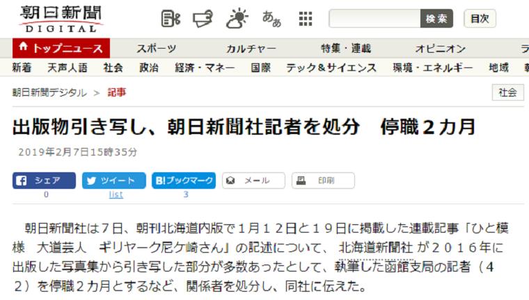 朝日新聞記者を停職2ケ月「盗用の意図ないが事実上の盗用」「紙面への信頼傷つけた」←信頼は元から無い