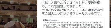 朝日の鮫島「不法占拠の言葉が消えた!安倍政権ガー!」朝日論説委員が瞬殺「それ民主党政権からですよ」