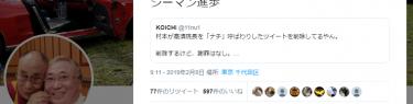 ウーマン村本、高須院長をナチ呼ばわりしたツイートを削除→高須院長「シーマン進歩」