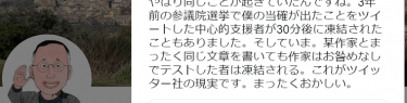 志位和夫と有田芳生がツイッター社に陰謀論を吹っ掛ける「首相との国会質問のリツイートが減っている!」