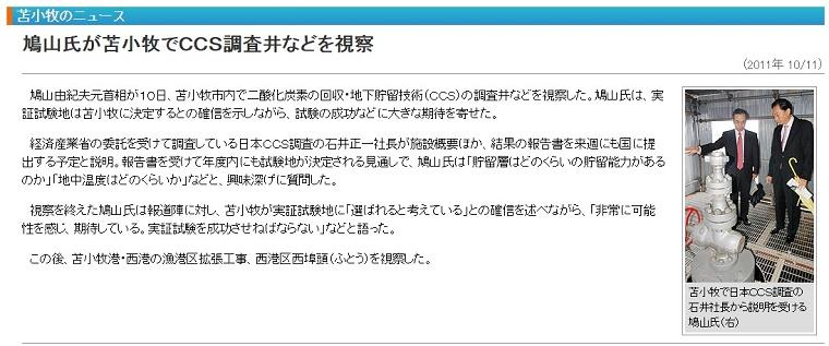 デマ?CCSは鳩山元総理が苫小牧に誘致?胆振巨大地震誘発の陰謀論は2011年の鳩山視察の直後にも