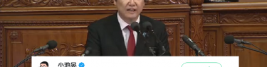 維新・足立康史議員「名誉毀損で訴えますよ」共産党への破防法調査団体発言を小池書記局長がデマと誹謗
