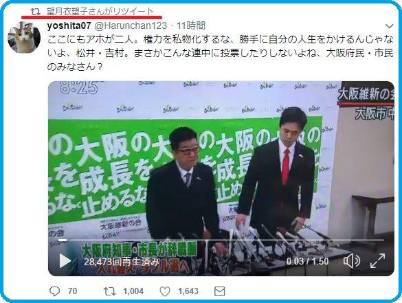 東京新聞・望月記者が拡散「アホが二人」松井一郎知事と吉村洋文市長を中傷する投稿