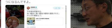 高須院長の投稿を「虐殺」と批判した町山智浩の過去「バカの遺伝子残せないよう一族郎党皆×しにしろ!」