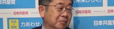 共産・小池晃「安倍4選?悪夢ですね、人材がいないのか?」←志位委員長在任19年目、党規約に任期なし