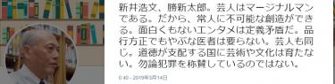炎上!舛添要一がピエール瀧と新井浩文を擁護「品行方正はいらない、だから常人に不可能な創造ができる」