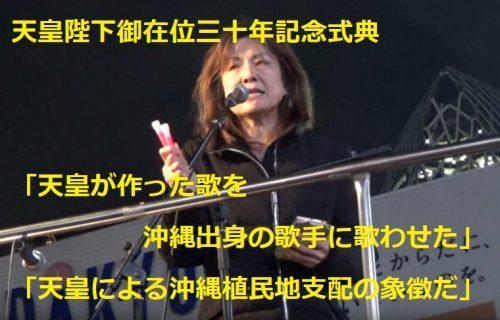 【動画】乗松聡子「天皇が作った歌を沖縄の歌手に歌わせた!天皇による植民地主義の象徴!」琉球新報掲載