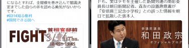 和田政宗議員が暴露「官邸前デモ新聞労連・南彰委員長は「安倍晋三記念小学校」拡散報道の張本人」