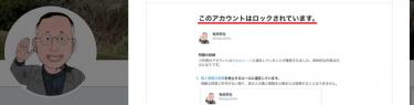 有田芳生さんツイッターをロックされる「ツイッター社はまったくもっておかしい」また個人情報をツイート