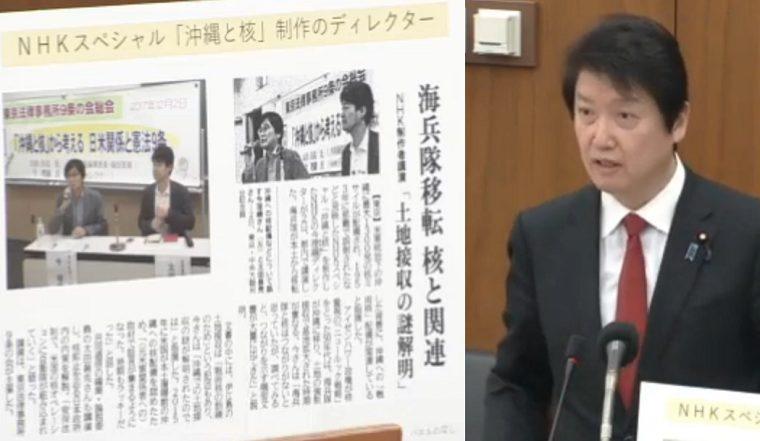 足立康史議員が国会で「NHKディレクターが共産党系団体で講演」→共産党議員「国会から退場いただく」