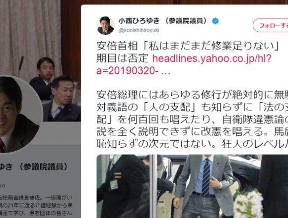 小西ひろゆき議員、また首相に暴言「馬鹿や恥知らずの次元ではない。狂人のレベルだ」堂々ヘイトスピーチ