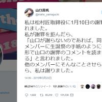 NGT山口真帆さんがついに暴露!運営の会見中「私は松村匠取締役に1月10日の謝罪を要求されました」