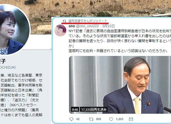 東京新聞の望月衣塑子さん、官房長官会見から「記者クラブ」に関する発言部分をカットした動画を拡散!