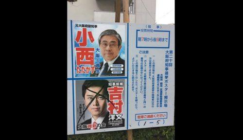 高須院長「いかん!やめなさい。」大阪府知事選で吉村候補のポスターが毀損される、過去には橋下氏も被害