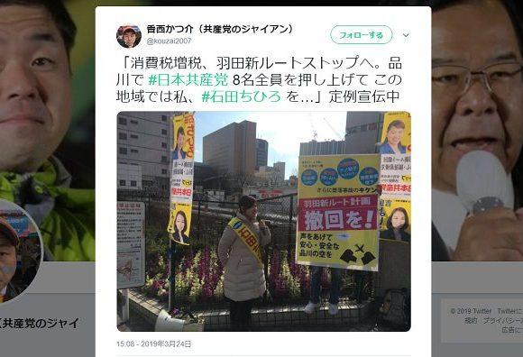 共産党がまた公選法違反か?タスキ着用で街宣「品川で日本共産党8名全員を押し上げてこの地域では私を」