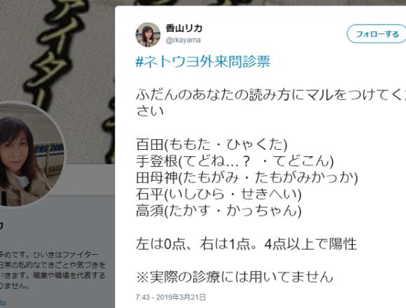 香山リカに名前をからかれた当事者が怒りのツイート!石平氏「名前で遊ぶ人は最低」百田氏「揶揄するな」