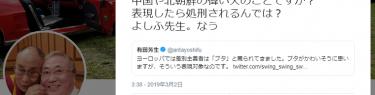 有田芳生「欧州で差別主義者はブタ」高須院長「中国や北朝鮮の偉い人のことですか?処刑されるんでは?」
