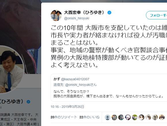 自民・大西議員が大阪市談合事件で橋下徹氏や吉村洋文氏を犯人扱い「大阪地検特捜部が動いてるのが証拠」
