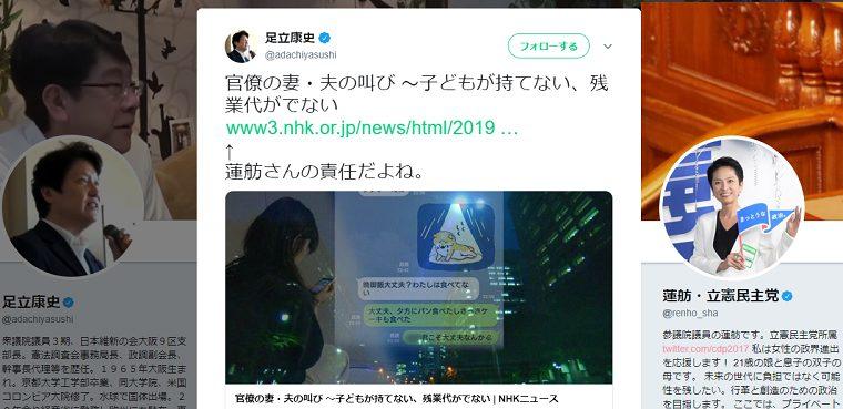 NHK「官僚の妻・夫の叫び ~子ども持てない、残業代でない」足立康史議員「蓮舫さんの責任だよね」
