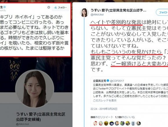 立憲民主党候補「立民のヘイト投稿を教えて」→有田芳生の投稿が殺到→「党に言って、私は議員じゃない」