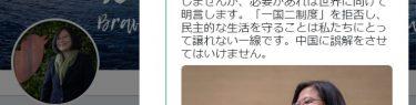 台湾・蔡英文総統が日本語でツイート「必要があれば世界に向けて明言、中国に誤解させてはいけません」