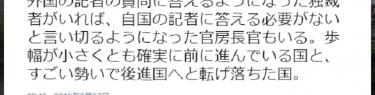 星田英利「確実に前に進んでいる国(北朝鮮)と、すごい勢いで後進国へと転げ落ちた国(日本)」意味不明