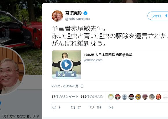 高須院長「共産党と共闘する輩は全て蛆虫だと思う」共産党と手を組む大阪自民を批判、維新の会にエール