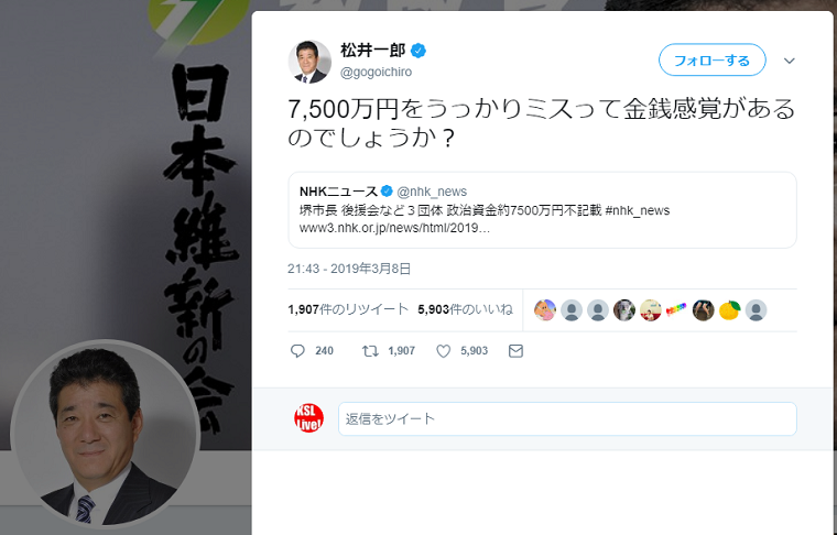 堺市長の政治資金記載漏れ7500万円に→松井知事「7500万円をうっかりミスって金銭感覚があるの」