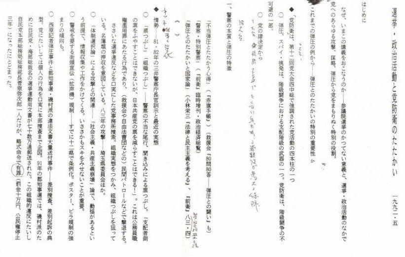 流出!日本共産党の教育資料を公開「警察は攻撃の機会を狙う、階級闘争の不可避、和解できない階級対立」