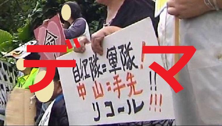 検証「沖縄・自衛隊反対派のプラカードの文字が日本語じゃない」は本当なのか?→外国人説はデマでした