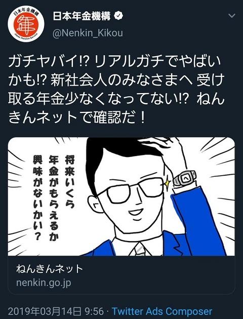 日本年金機構「ガチヤバい!?受け取る年金少なくなってない!?」ツイート削除で本当に3千万円が消える