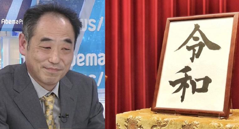 朝日新聞・鮫島浩「令嬢「令」のつく言葉。どこか息苦しい。その下に「和」がつくと、さらに息苦しい」