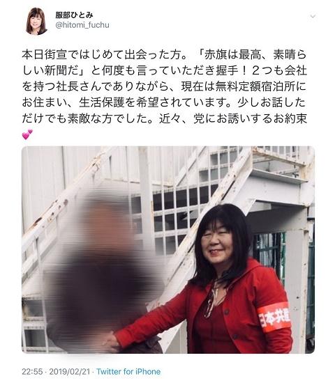 生活保護希望者の顔写真をSNSに晒した共産党市議、選挙に向けて当サイトをブロック→批判を封じる作戦