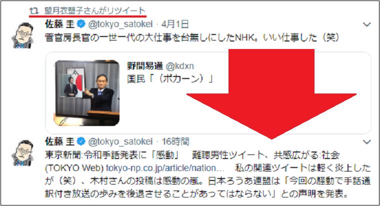 東京新聞のダブスタ!記者が手話通訳ワイプを笑って炎上→白々しく難聴男性のコメントを記事にして火消し