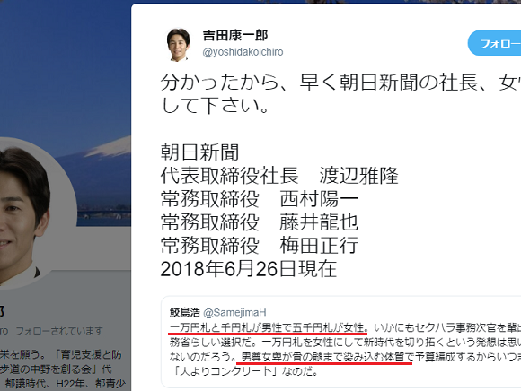 朝日新聞記者「一万円札が男性で五千円札が女性、男尊女卑」吉田康一郎「早く朝日新聞の社長を女性に」