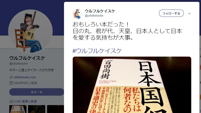百田尚樹氏の「日本国記」を読んだウルフルケイスケ「日本人として日本を愛する気持ち大事」←なぜか炎上