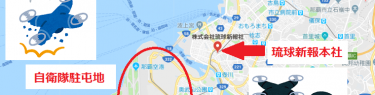 自衛隊駐屯地近くで自社の無人ヘリを墜落させた琉球新報「基地上空ドローン規制、国民の知る権利を侵害」