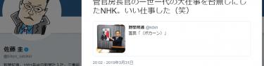 東京新聞・佐藤圭記者、元号発表の手話に「一世一代の大仕事を台無しにしたNHK。いい仕事した(笑)」