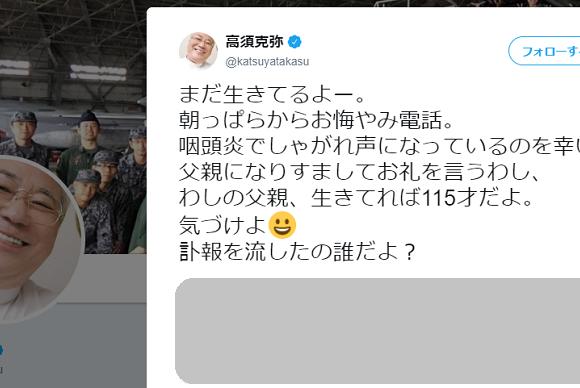 高須院長にお悔やみの電話「訃報を流したの誰だよ?」院長死去のフェイクニュースが匿名掲示板から拡散か