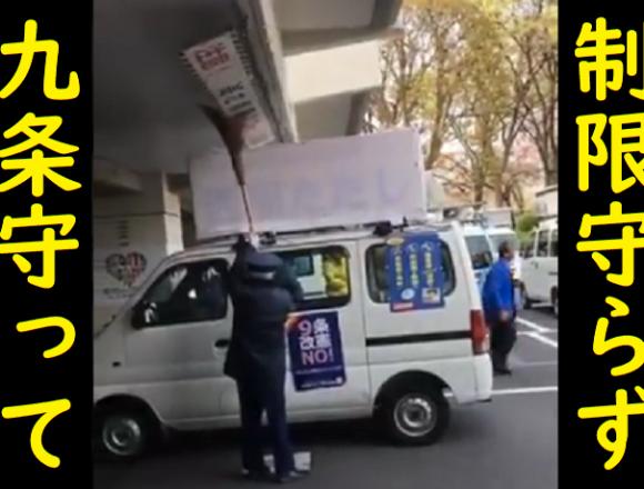 【猪突猛進】共産党選挙カーが高さ制限を無視して突っ込む!区役所駐車場の警備員「はい、バックして~」