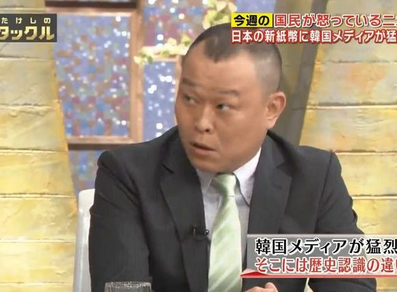 千原せいじ「俺が韓国国民だったら恥ずかしい、隣の国の紙幣変わって腹立つ国が地球上にあるんやろか?」